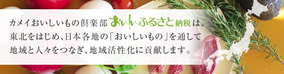 カメイおいしいもの倶楽部 おいしいふるさと納税は、東北をはじめ、日本各地の「おいしいもの」を通して地域と人々をつなぎ、地域活性化に貢献します。